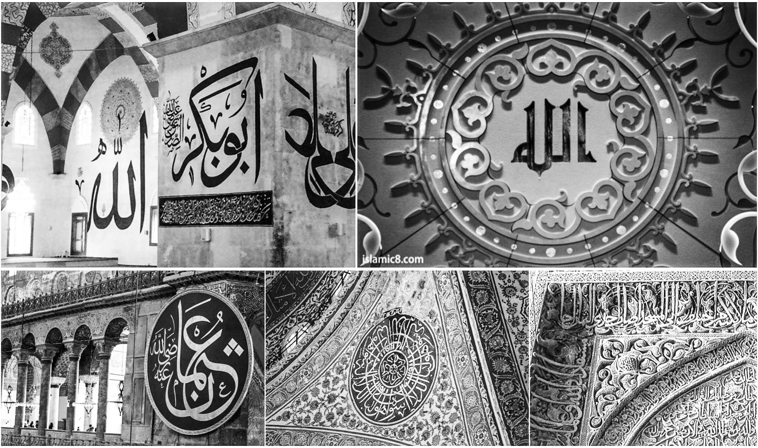 ornamen kaligrafi alqur'an pada masjid